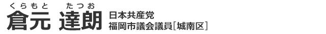 倉元達郎 日本共産党福岡市議会議員